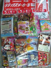 【デラックスお菓子当たりくじ