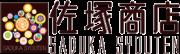 佐塚商店 ~おもちゃ・お菓子の卸問屋~ イベント・バザー・お祭り用品を業務用価格でお届け!TEL 054-252-1077