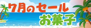 夏!海・山・川!楽しいイベントたくさんの季節にピッタリなお菓子を格安価格でご提供