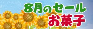 8月のセール!旅行にイベント・お祭りの季節!夏に人気の駄菓子やお菓子が格安価格