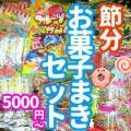 超豪華、特別感ありの3000円袋詰めです イベントにご利用ください