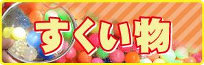 お祭りやイベント・バザーで楽しいすくい物!スーパーボールなど様々なおもちゃ