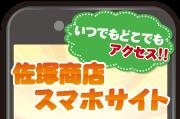 見やすい!使いやすい!駄菓子・お菓子・おもちゃの問屋佐塚商店スマホ用サイト